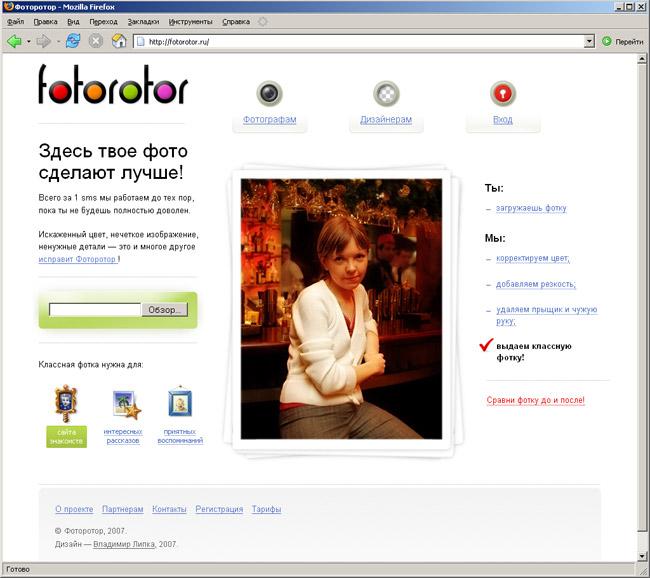 Как сделать свое фото онлайн - БТЛ-страна